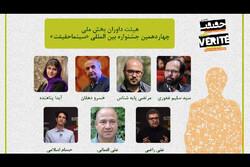 معرفی داوران بخش مسابقه ملی جشنواره «سینماحقیقت»