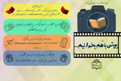 پویش «با هم بخوانیم» توسط مرکز اسناد انقلاب اسلامی راه اندازی شد