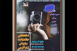 دعوت از عکاسان برای شرکت در جشنواره «ایران باننو»