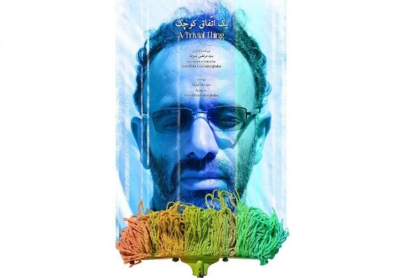 FFTG Awards Fest grants 5 prizes to Iran's A Trivial Thing