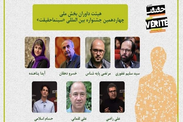 Jury members of Iranian Cinema Verite announced