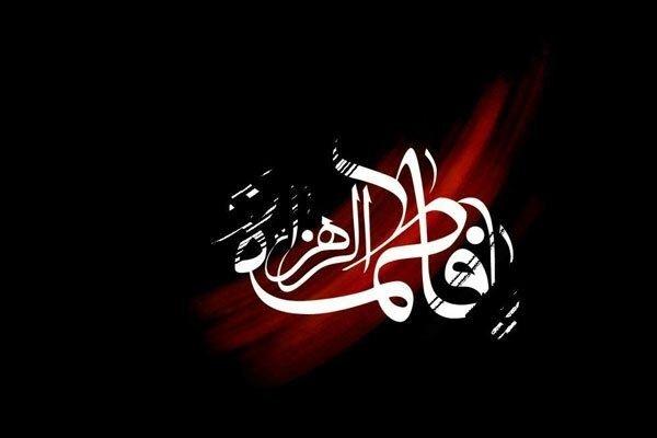 حضرت فاطمہ زہرا(س) مصطفوی (ص) کمال و جمال کا آئينہ تھیں