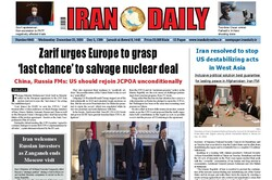Front pages of Iran's English-language dailies on Dec. 23