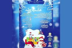 برگزیدگان نخستین مسابقه قصه گویی «شب چله» در گیلان معرفی شدند