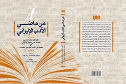 برگزیده شدن دو اثر ایرانی درجایزه ادبی ترجمه قطر