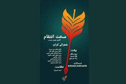 شب شعر «انتقام سخت» با حضور شاعران اردوزبان برگزار میشود