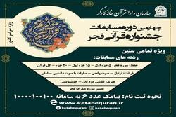 آغاز ثبت نام چهارمین دوره جشنواره قرآنی فجر