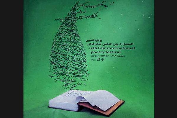 پوستر پانزدهمین جشنواره شعر فجر رونمایی شد