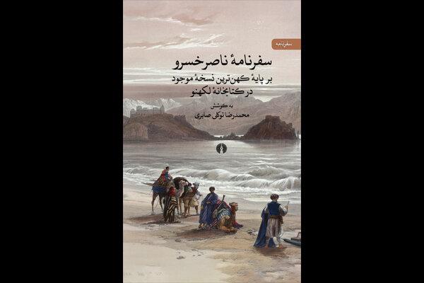 چاپی نو از کهنترین نسخه سفرنامه ناصرخسرو