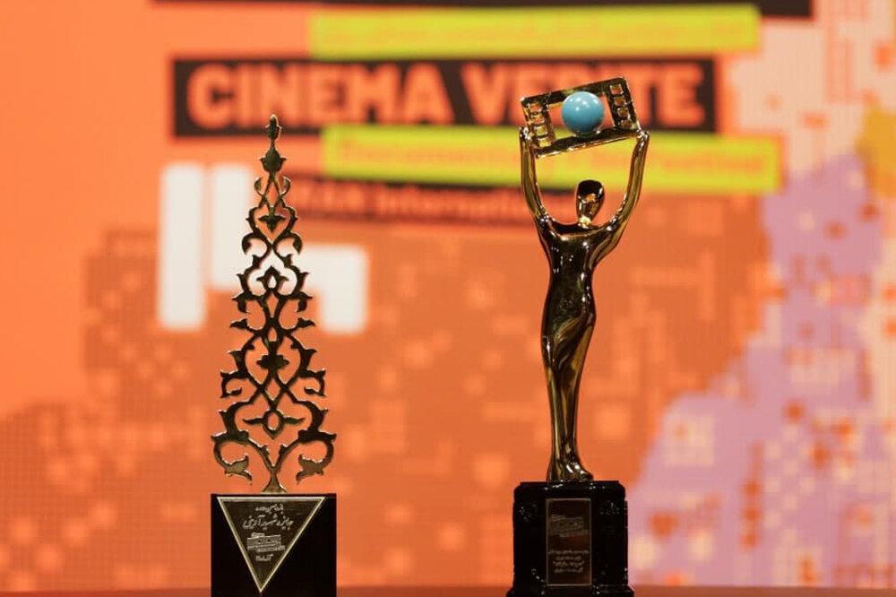 «سینماحقیقت» چهاردهم در ایستگاه پایانی/ تندیسهای فیروزه اهدا شد