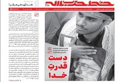 خط حزبالله با عنوان «دست قدرت خدا» منتشر شد