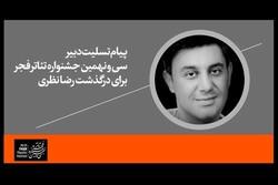 تسلیت دبیر جشنواره تئاتر فجر برای درگذشت هنرمند گیلانی
