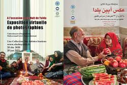 نمایش آثار منتخب مسابقه عکس «آئین یلدا» در تهران و پاریس