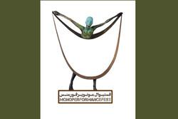 نشان فستیوال «مونوپرفورمنس» رونمایی شد/ برگزاری از ابتدای ۱۴۰۰