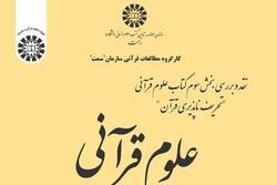 نشست نقد و بررسی بخش سوم کتاب علوم قرآنی برگزار میشود