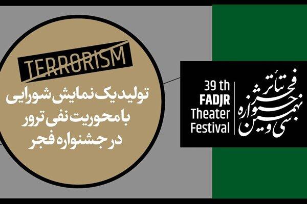 تولید یک نمایش شورایی با محوریت «نفی ترور» در جشنواره تئاتر فجر