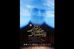 ۷ نمایش در بخش صحنهای جشنواره تئاتر سردار آسمانی اجرا میشوند