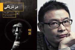 دومین ترجمه از آثار پدر جاسوسینویسی چین منتشر شد