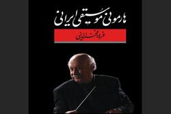 کتاب «هارمونی موسیقی ایرانی» به چاپ سوم رسید