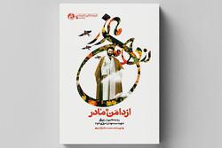 کتاب خاطرات روحانی شهید اسلامیخواه به چاپ دوم رسید
