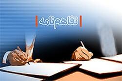 کمیته امداد و ستاد اقامه نماز استان یزد تفاهمنامه امضا کردند