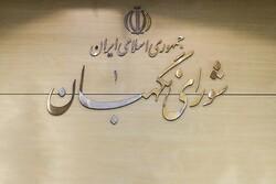 مجوز مجلس به شورای نگهبان برای بررسی برنامههای داوطلبان انتخابات ریاستجمهوری