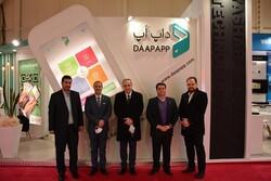 داپ اَپ، حامی دومین نمایشگاه ایران ریتیل شو