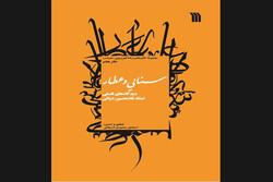 دیدگاههای فلسفی دینانی درباره سنایی و عطار منتشر شد