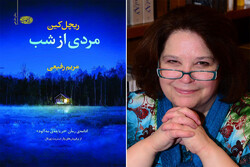 ترجمه جلد دوم رمان جنایی «دریاچه مهآلود» منتشر شد