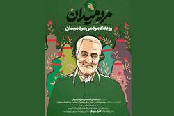 برگزاری رویداد مردمی «مرد میدان» در سالگرد شهادت سردار سلیمانی