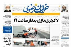 صفحه اول روزنامههای خراسان رضوی ۷ دیماه ۹۹