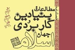 شماره پاییز فصلنامه مطالعات بنیادین و کاربردی جهان اسلام منتشر شد
