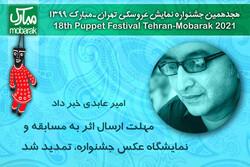 تمدید مهلت ارسال اثر به مسابقه عکس جشنواره نمایش عروسکی