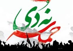 بیانیه بسیج اساتید دانشگاه های تهران به مناسبت حماسه ۹ دی
