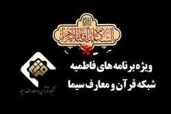پخش ویژه برنامه شهادت حضرت زهرا (س) از مسجد مقدس جمکران