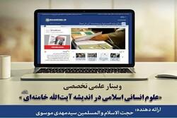 برگزاری وبینار علوم انسانی اسلامی در اندیشه آیتالله خامنهای