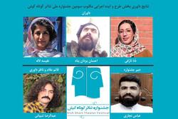 اعلام نتیجه بخش طرح و ایده اجرایی مکتوب جشنواره تئاتر کوتاه کیش