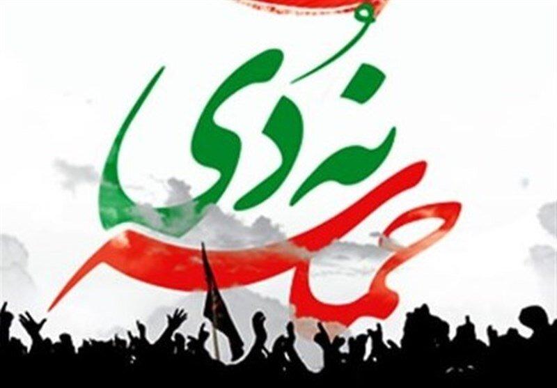 سوگند وفاداری به نظام جمهوری اسلامی ایران