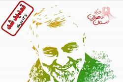 مهلت شرکت در جشنواره «رفیق خوشبخت ما»تمدید شد