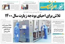 صفحه اول روزنامههای خراسان رضوی ۸ دیماه ۹۹