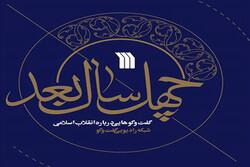 گفتگوهایی درباره انقلاب اسلامی در «چهل سال بعد» چاپ شد