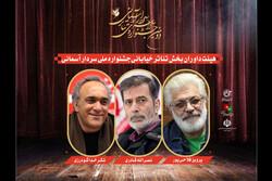 داوران بخش تئاتر خیابانی جشنواره سردار آسمانی معرفی شدند