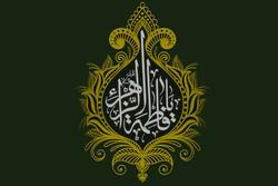مراسم عزاداری شهادت حضرت زهرا (س) برگزار میشود