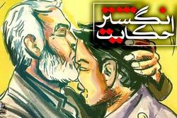 روایتهایی کوتاه از سرگذشت انگشتر حاج قاسم سلیمانی