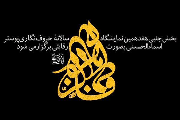 انتشار فراخوان بخش جنبی هفدهمین سالانه حروفنگاری اسماءالحسنی