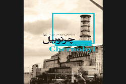 چاپ «چشماندازهایی از تاریخ معاصر جهان» با «چرنوبیل» شروع شد