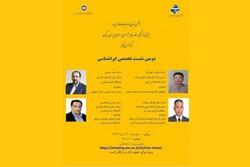 دومین نشست تخصصی ایرانشناسی برگزار میشود