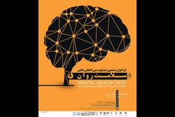 حضور ۴ هزار عکاس از ۸۱ کشور در جشنواره بینالمللی عکس سلامت روان