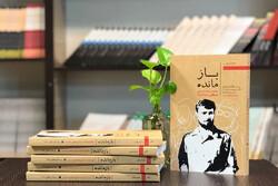 خاطرات همرزم شهید چمران در «بازمانده» به چاپ چهارم رسید