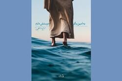 کتاب «به امین بگو دوستش دارم» منتشر شد